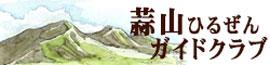 蒜山ガイドクラブ